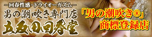 男の潮吹き専門店 五反田回春堂
