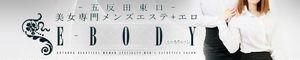 五反田 美女専門メンズエステ+エロ e-body