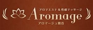 風俗 熊谷 アロマエステ&回春性感 Aromage(アロマージュ)